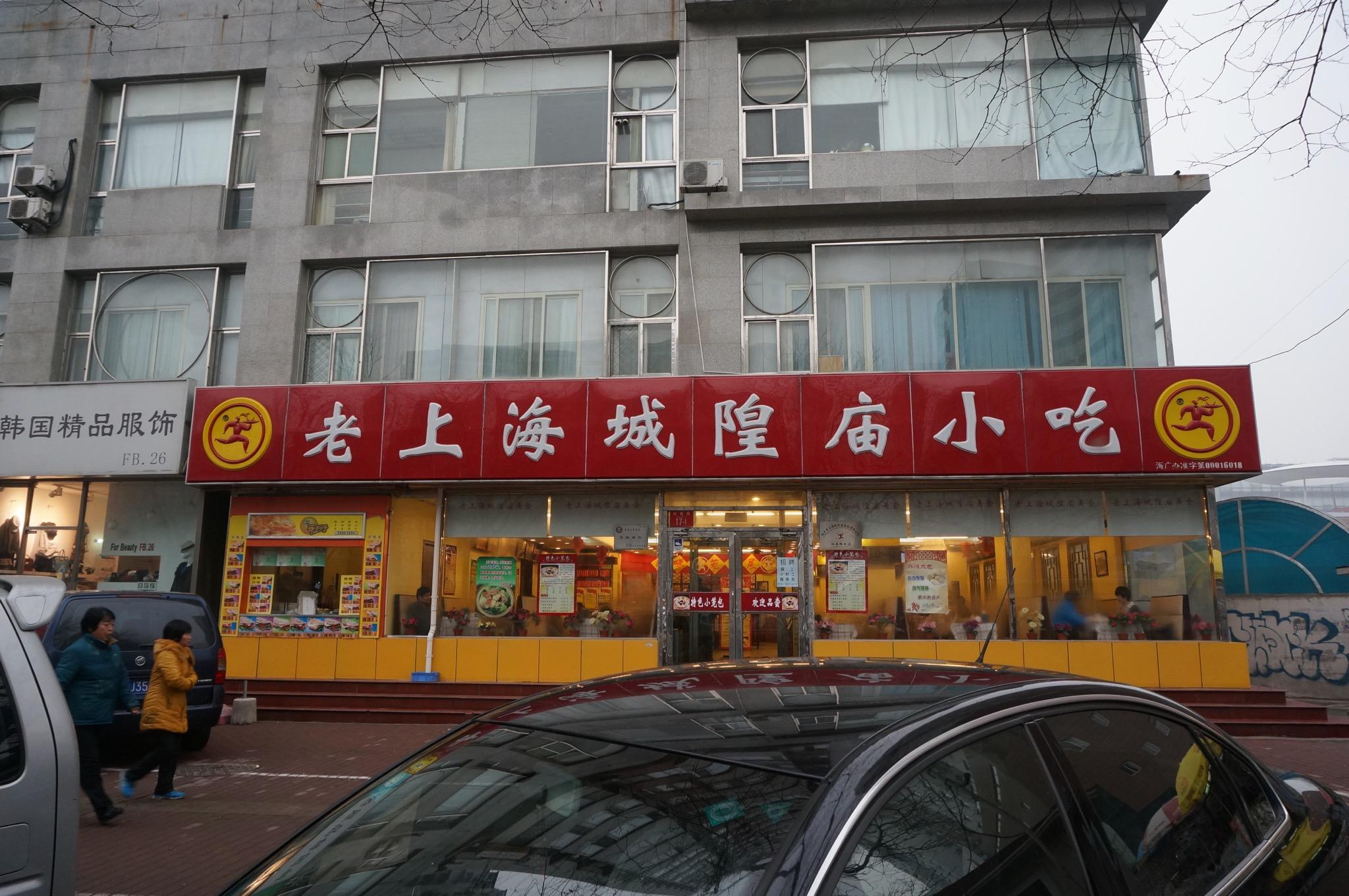 老上海城隍庙小吃