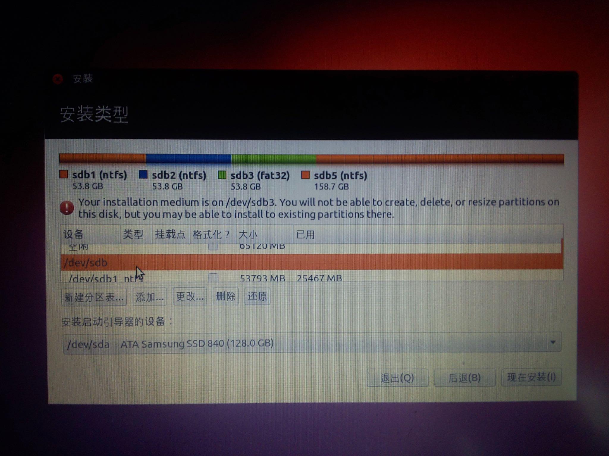 正在安装 Ubuntu