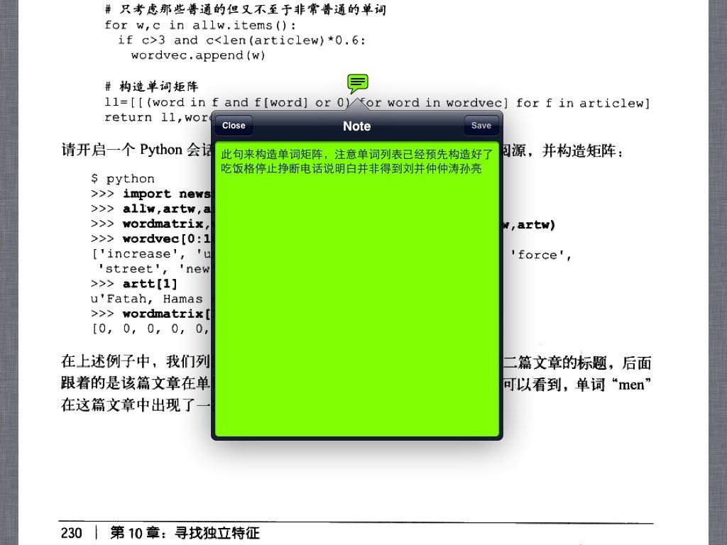 iPad入手后的第一件大益事:我下载了GreenReader,开始在上面阅读《集体智慧编程》,同时学习Python,我的电子书读书笔记的习惯也是在此时养成的