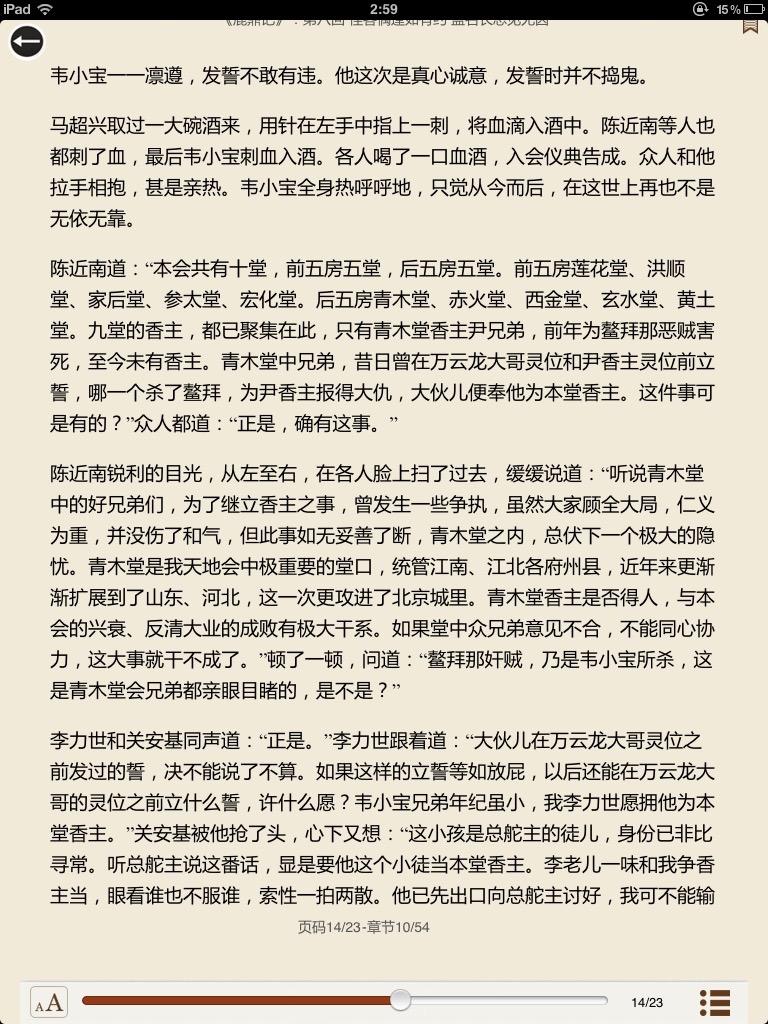 13年春节在家里看完了《鹿鼎记》