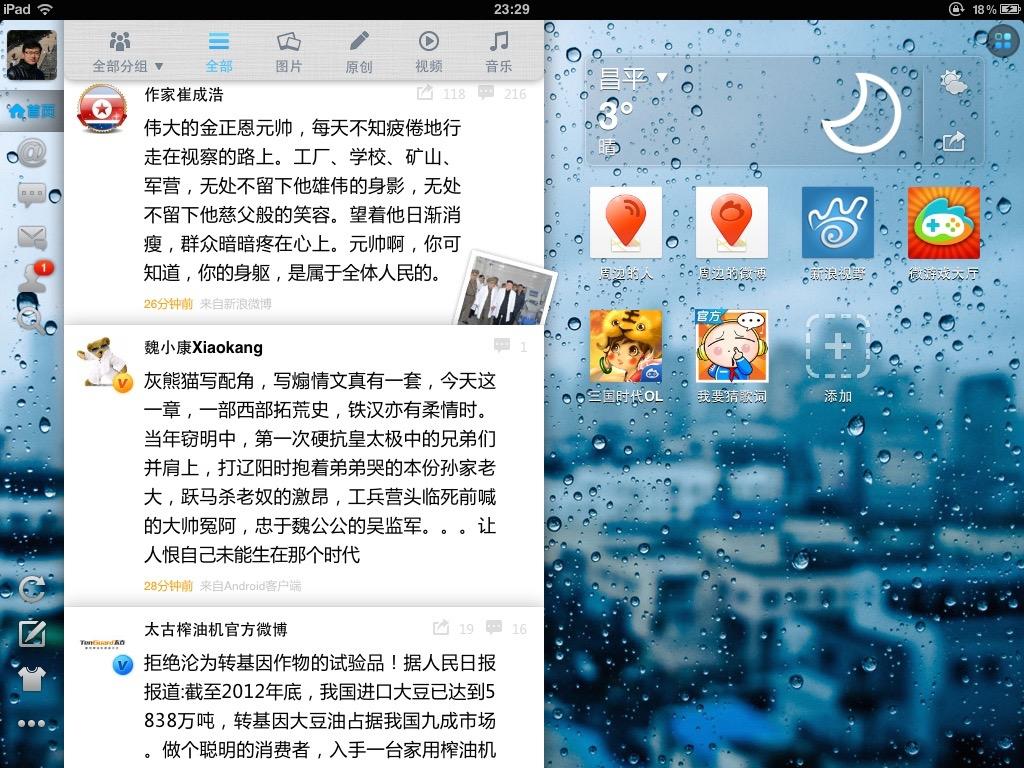 iPad1 上的微博