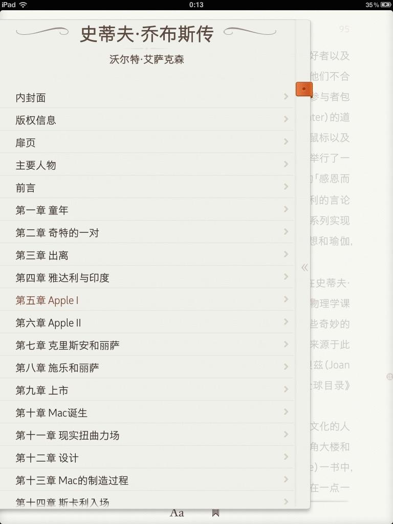 12年春节(大四寒假)在家开始在iPad上阅读《乔布斯传》