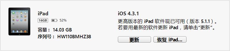 升级前的iPad 1概览