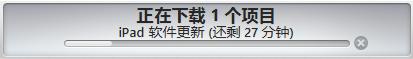 正在下载iOS 5.1.1