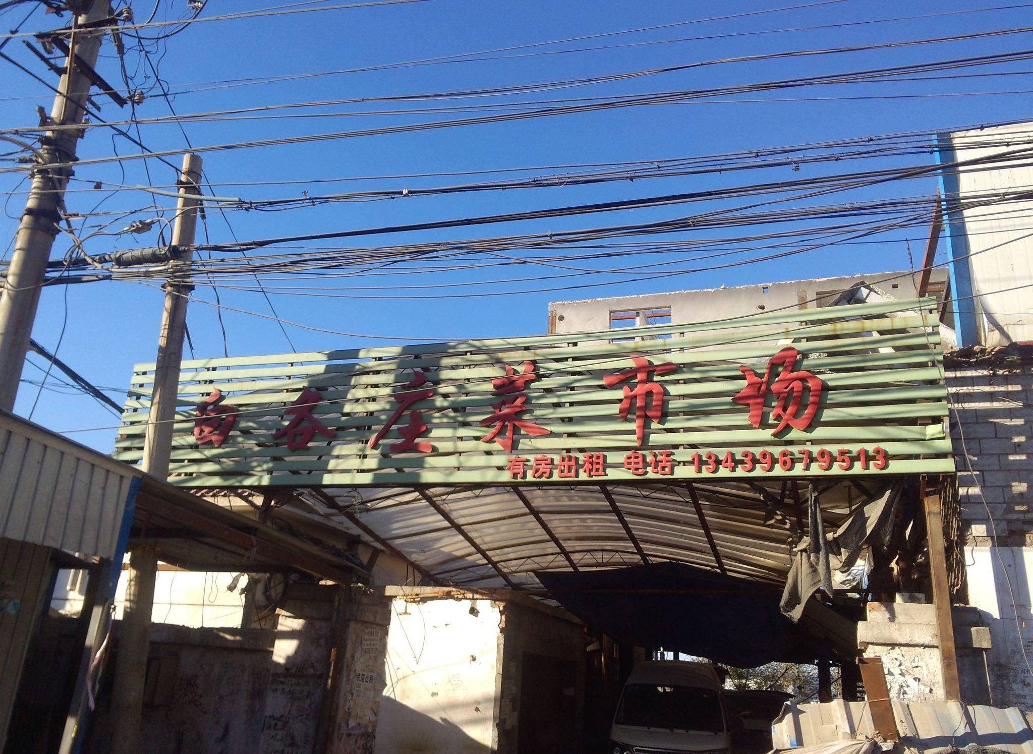 拆迁中的白各庄菜市场