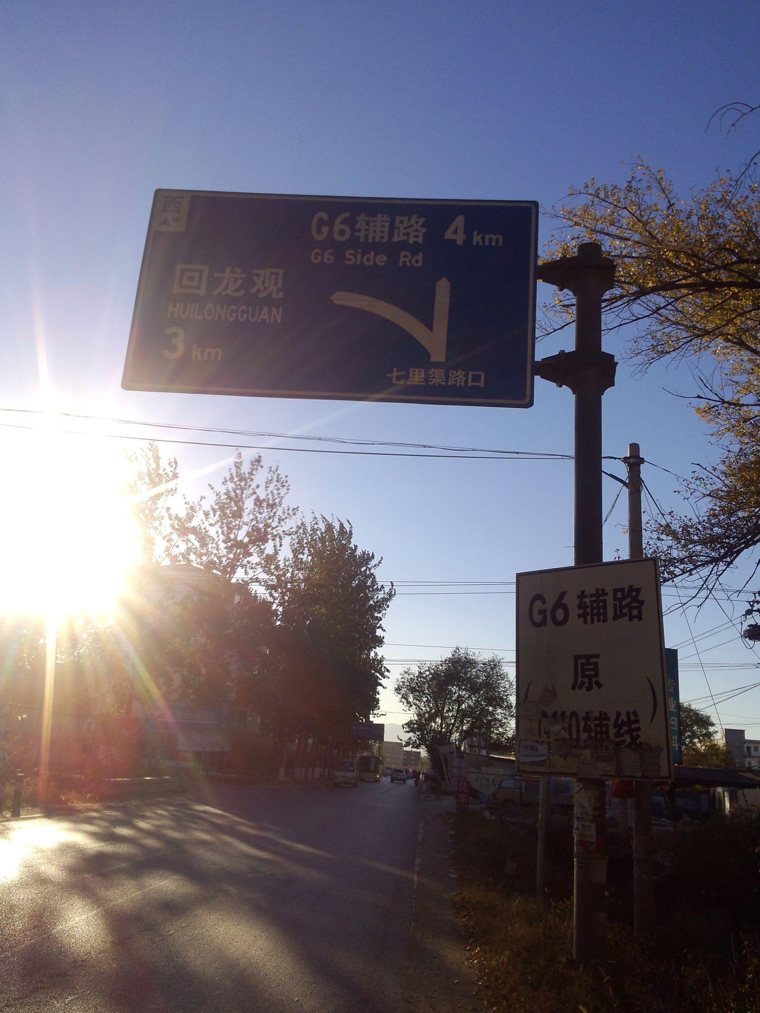 七里渠路口