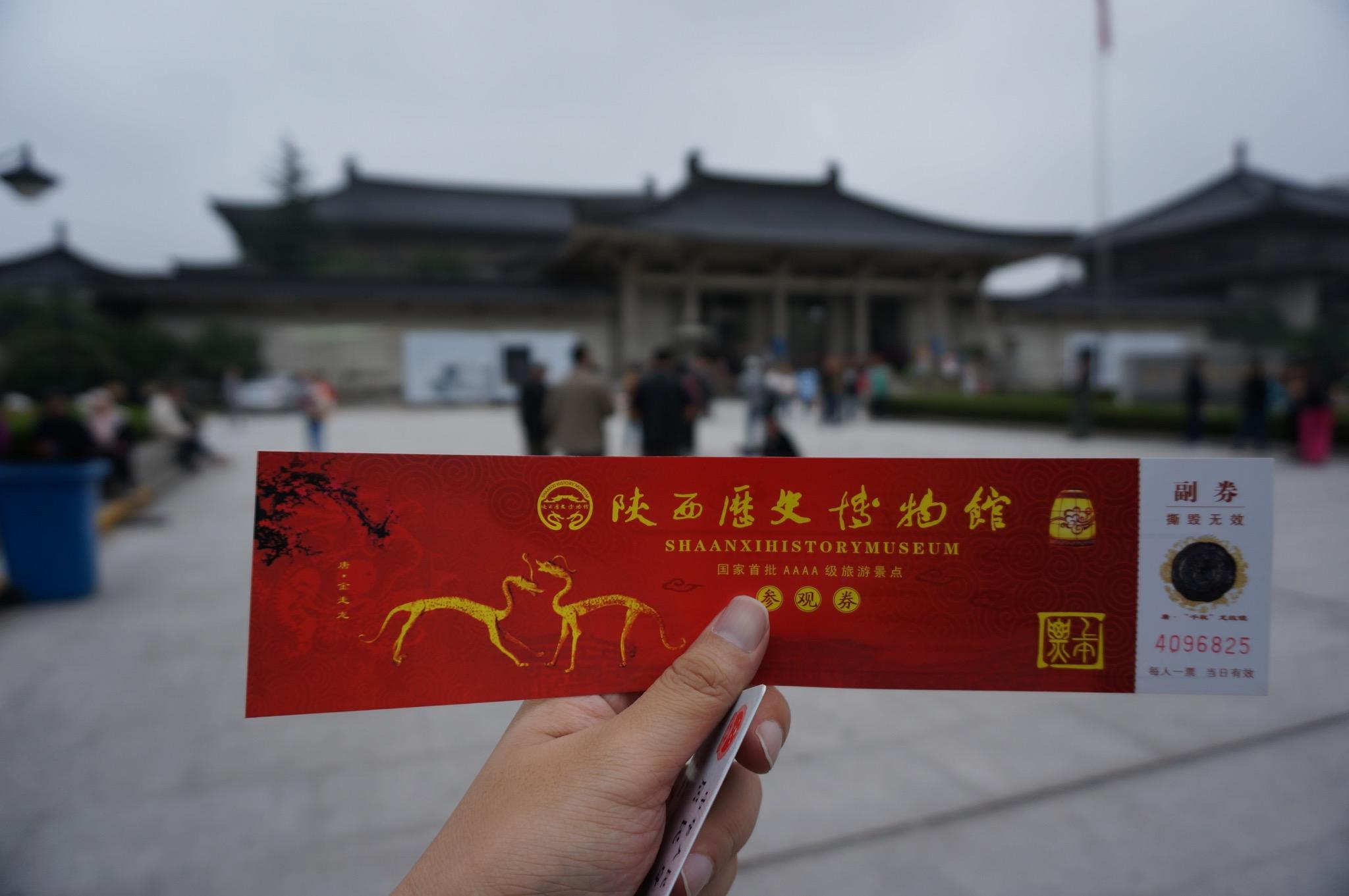 领到陕西历史博物馆的门票