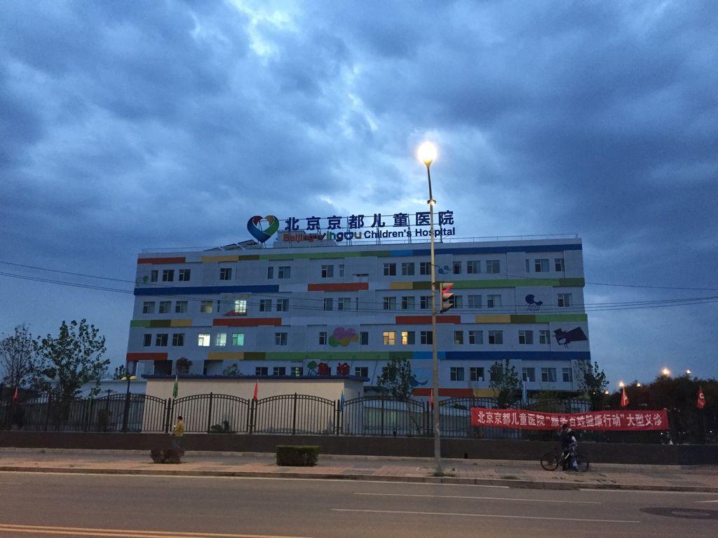乌云笼罩着京都儿童医院