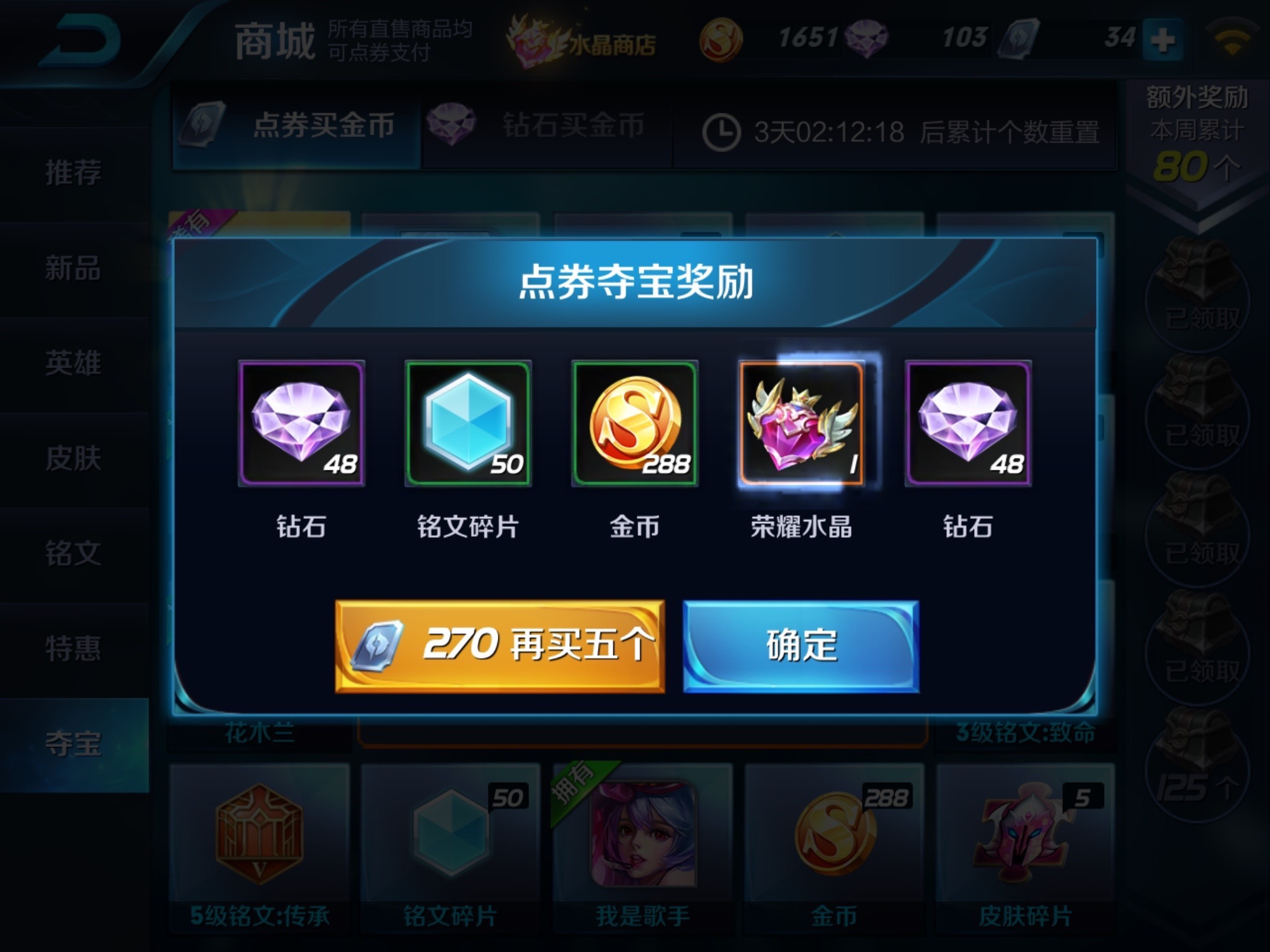 荣耀水晶!!!!!!!!!!!