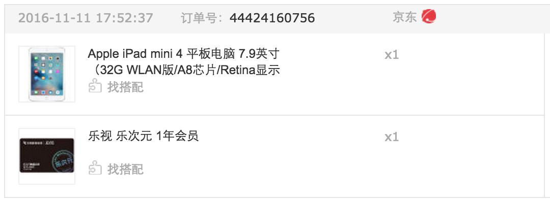 京东下单购买iPad mini 4