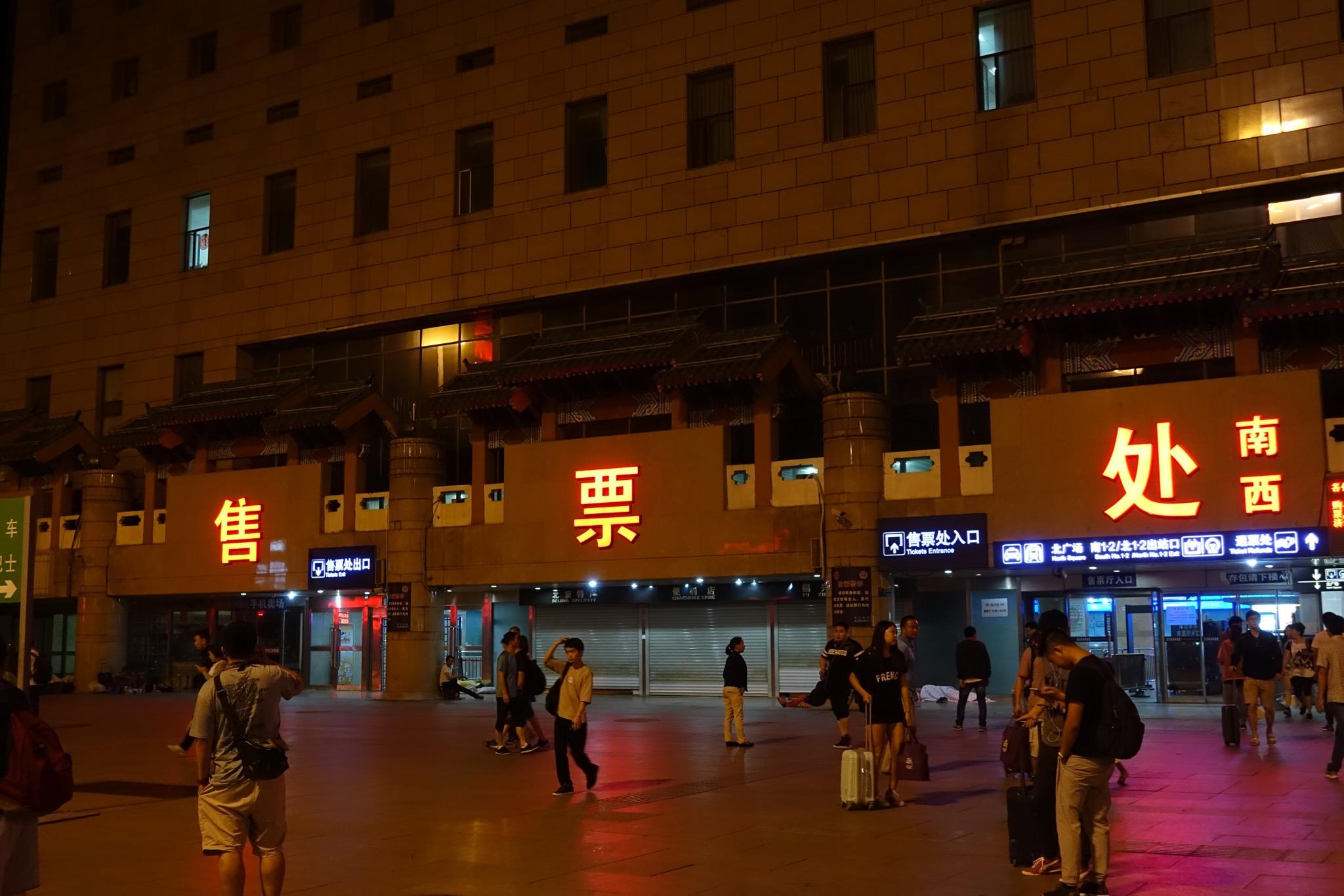 抵达北京西站