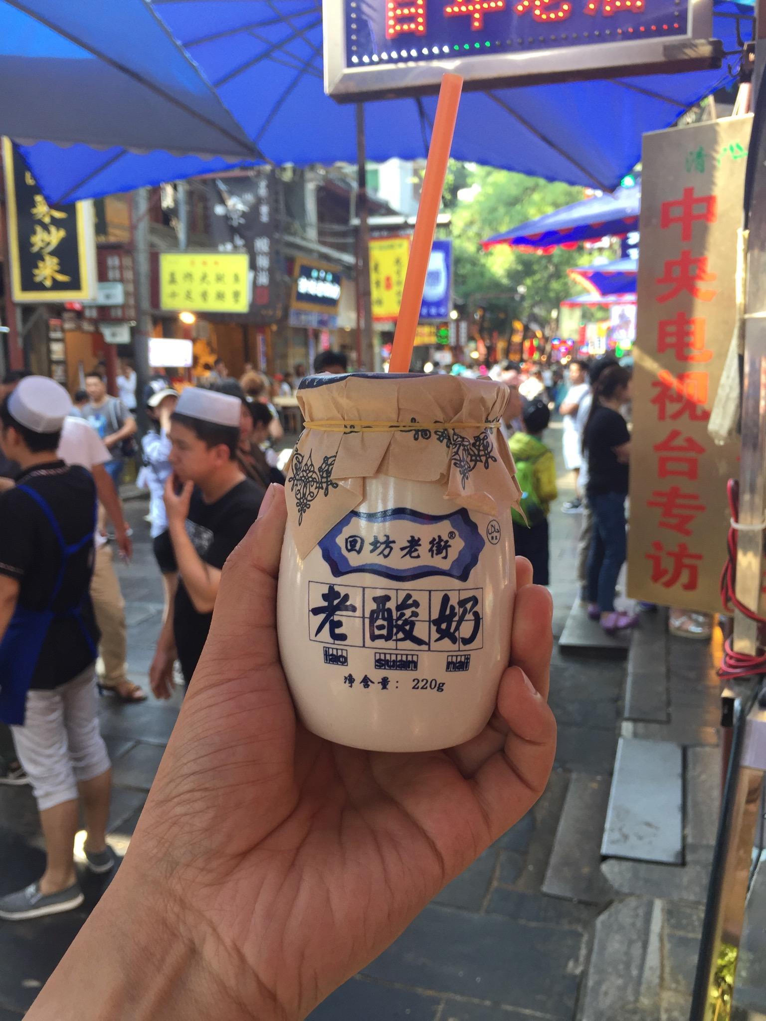 回民街老酸奶