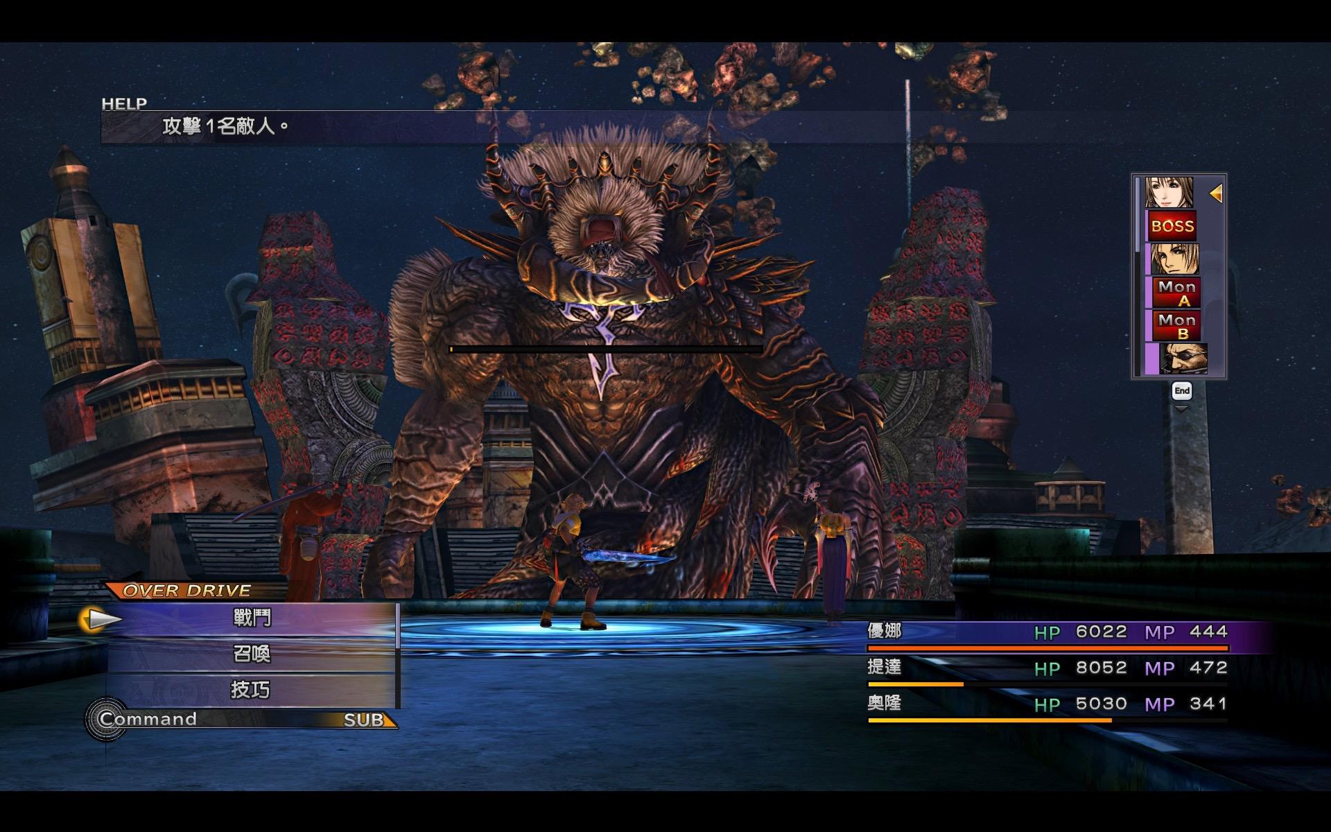 最终Boss:Braska's Final Aeon